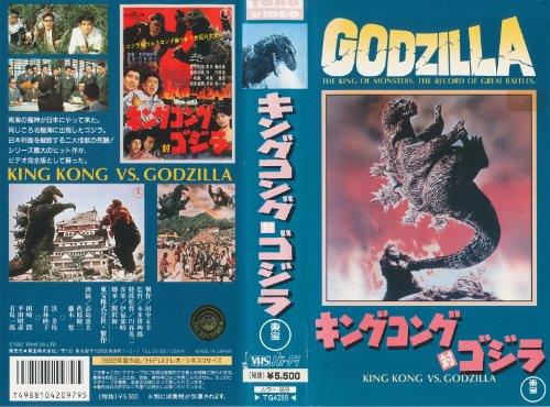 キングコング対ゴジラ [VHS]