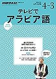 NHKテレビ テレビでアラビア語 2016年 4月?2017年3月 [雑誌] (NHKテキスト)