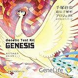 GeneLife GENESIS 限定版RD(レッド)