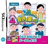 ゲームをしながら会話を楽しむ! ボイスチャットDS(2009年2月発売予定)