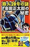 鉄人28号の謎 金田正太郎の秘密