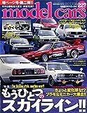 model cars (モデルカーズ) 2015年4月号 Vol.227