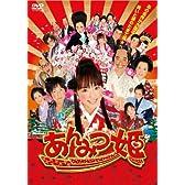 あんみつ姫 [DVD]
