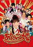 井上真央 DVD 「あんみつ姫」
