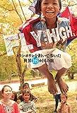 FLY HIGH トランポリンを担いで歩いた世界13カ国の旅