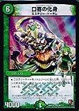 【 デュエルマスターズ 】[口寄の化身] ベリーレア dmx12-b58《ブラックボックスパック》 シングル カード