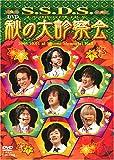 SSDS 秋の大診察会 [DVD]