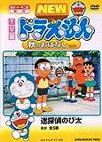 TV版 NEW ドラえもん 秋のおはなし2008 [DVD]