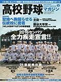高校野球マガジン(4) 2016年 04 月号 [雑誌]: ベースボール・クリニック 増刊