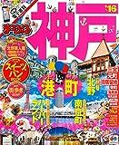 まっぷる 神戸 '16 (国内 | 観光 旅行 ガイドブック | マップルマガジン)
