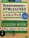 Dreamweaver+HTML5&CSS3レッスンブック