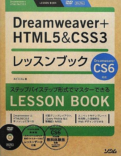 Dreamweaver%2BHTML5%26CSS3レッスンブック