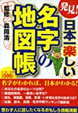 発見!日本一楽しい名字の地図帳