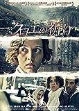 クロエの祈り[DVD]