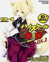 エッチなアニメBD付き「ハイスクールD×D DX.2」限定版在庫復活
