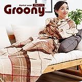 グルーニー Groony 着る毛布 2014年モデル 男女兼用 フリーサイズ ロング丈 ベージュチェック
