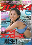週刊 プレイボーイ 2014年 7/14号 [雑誌]