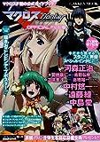 マクロスF official file 2 (Gakken Mook)