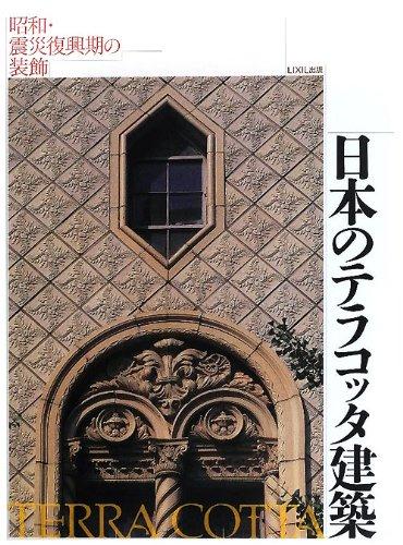 日本のテラコッタ建築―昭和・震災復興期の装飾