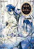 霧籠姫と魔法使い 分冊版(2) (ARIAコミックス)