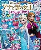 アナと雪の女王といっしょブック (学研ムック)