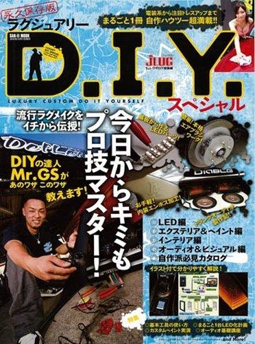 ラグジュアリーD.I.Y.スペシャル 永久保存版—今日からキミもプロ技マスター! (SAN-EI MOOK)