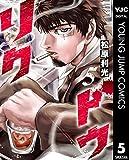 リクドウ 5 (ヤングジャンプコミックスDIGITAL)