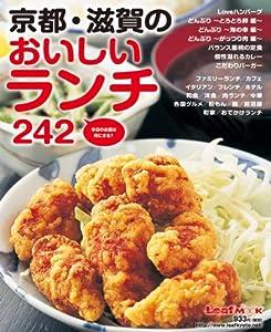 京都・滋賀のおいしいランチ242 (Leaf MOOK)