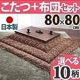 家具 おしゃれ ウォールナットこたつ 80×80cm+国産こたつ用 布団 2点セット こたつ 正方形 日本製 セット ブラック/C_サークル・セピア