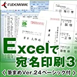 Excelで宛名印刷3<筆まめVer.24ベーシック付> [ダウンロード]