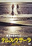 �ǥ륹���������� (������ָ�������) [DVD]