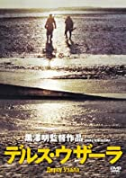デルス・ウザーラ (完全期間限定生産) [DVD]