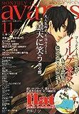 COMIC avarus (コミック アヴァルス) 2011年 11月号 [雑誌]