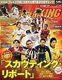 WORLD SOCCER KING (ワールドサッカーキング) 2011年 2/17号 [雑誌]