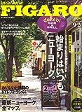 FIGARO japon(フィガロジャポン) 2007年 9/20号 [雑誌]