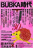 BUBKA時代 Vol.1 (コアムックシリーズ)