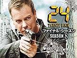 24 -TWENTY FOUR- シーズン8 (吹替版)