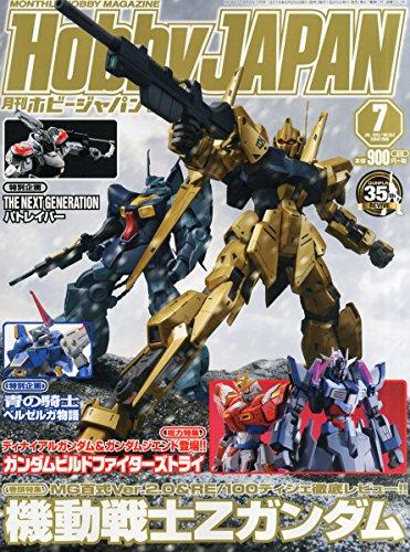 月刊ホビージャパン2015年7月号