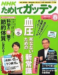 NHK ためしてガッテン 2014年 春号