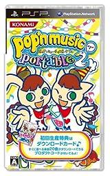 Pop\'n Music Portable 2 [Japan Import]