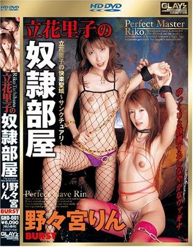 野々宮りん 立花里子の奴隷部屋 HD [DVD]