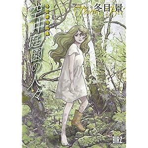 冬目景作品集 空中庭園の人々 (バーズコミックス)