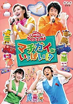 NHKおかあさんといっしょ ファミリーコンサート「マチガイがいっぱい!?」 [DVD]