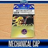 【ZPI】 カラーメカニカルキャップ MCS04 (15アルデバラン,16アルデバランBFS XG用) パープル