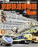 京都鉄道博物館Walker ウォーカームック