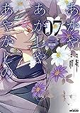 あかやあかしやあやかしの 7 マスキングテープ付き限定版 (MFコミックス ジーンシリーズ)
