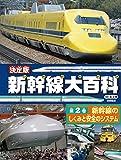 新幹線のしくみと安全のシステム (決定版 新幹線大百科)