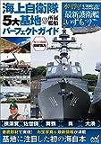 海上自衛隊・5大基地&所属艦船パーフェクトガイド 〜1/350ペーパークラフト「最新護衛艦いずも」つき〜