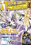 月刊 COMIC BLADE (コミックブレイド) 2009年 01月号 [雑誌]