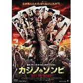 カジノ・ゾンビ BET OR DEAD [DVD]